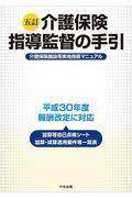 5訂 介護保険指導監督の手引の本