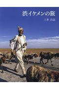 渋イケメンの旅の本