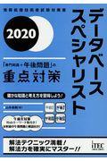 データベーススペシャリスト「専門知識+午後問題」の重点対策 2020の本