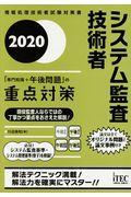 システム監査技術者「専門知識+午後問題」の重点対策 2020の本