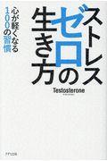 ストレスゼロの生き方の本