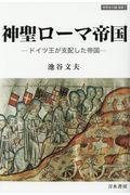 神聖ローマ帝国の本