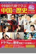 中国時代劇で学ぶ中国の歴史 2020年版の本
