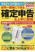世界一簡単にできる確定申告&上手に節税 令和2年3月16日締切分の本