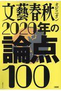 文藝春秋オピニオン2020年の論点100の本