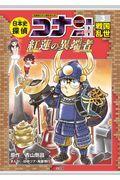 日本史探偵コナン・シーズン2 3の本