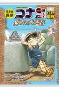 日本史探偵コナン・シーズン2 4の本