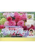 卓上版幸せを引き寄せるユミリーのHappy Rose Calendar 2020の本