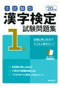 本試験型漢字検定1級試験問題集 '20年版の本