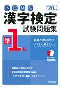 本試験型漢字検定準1級試験問題集 '20年版の本