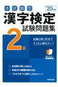 本試験型漢字検定2級試験問題集 '20年版の本