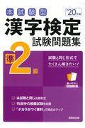 本試験型漢字検定準2級試験問題集 '20年版の本