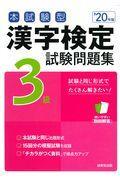 本試験型漢字検定3級試験問題集 '20年版の本