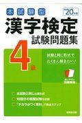 本試験型漢字検定4級試験問題集 '20年版の本