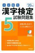 本試験型漢字検定5級試験問題集 '20年版の本
