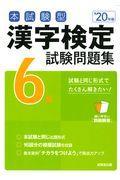本試験型漢字検定6級試験問題集 '20年版の本