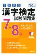 本試験型漢字検定7・8級試験問題集 '20年版の本