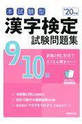 本試験型漢字検定9・10級試験問題集 '20年版の本