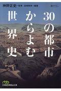 30の都市からよむ世界史の本
