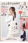 JILLSTUART SPECIAL COLLECTION~meets Daichi Miuraの本