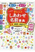 たまひよ赤ちゃんのしあわせ名前事典 2020~2021年版の本