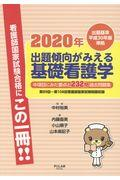 出題傾向がみえる基礎看護学 2020年の本