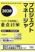 プロジェクトマネージャ「専門知識+午後問題」の重点対策 2020の本