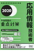 応用情報技術者午後問題の重点対策 2020の本