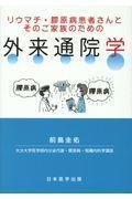 リウマチ・膠原病患者さんとそのご家族のための外来通院学の本