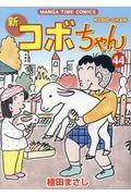新コボちゃん 44の本