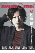 awesome! Vol.32の本