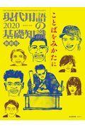 現代用語の基礎知識 2020年版(新創刊)の本