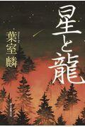 星と龍の本
