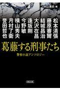 葛藤する刑事たちの本