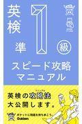英検準1級スピード攻略マニュアルの本