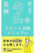 英検2級スピード攻略マニュアルの本
