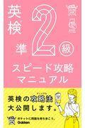 英検準2級スピード攻略マニュアルの本