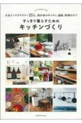 すっきり暮らすためのキッチンづくりの本