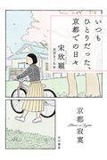 いつもひとりだった、京都での日々の本