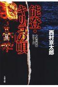 能登・キリコの唄の本