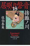 捨雛ノ川の本