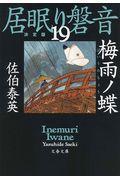 梅雨ノ蝶の本