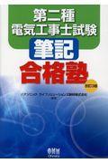 改訂3版 第二種電気工事士試験筆記合格塾の本