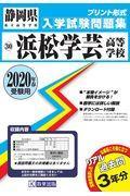 浜松学芸高等学校 2020年春受験用の本