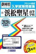 浜松聖星高等学校 2020年春受験用の本