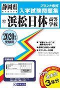 浜松日体高等学校 2020年春受験用の本