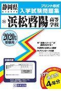 浜松啓陽高等学校 2020年春受験用の本