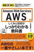 Amazon Web Services AWSのしくみと技術がこれ1冊でしっかりわかる教科書の本