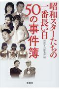 昭和スターたちの一番長い日50の事件簿の本