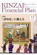 KINZAI Financial Plan No.417(2019年.11月号)の本